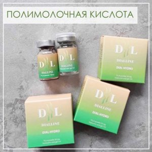 Препарат Dialline (полимолочная кислота) – препарат будущего для красоты